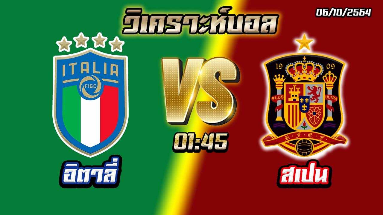 วิเคราะห์บอล อิตาลี vs สเปน 06/10/2021
