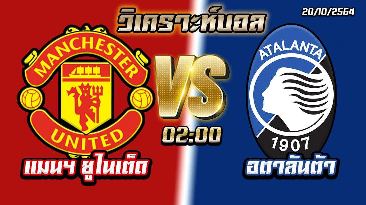วิเคราะห์บอล แมนฯ ยูไนเต็ด vs อตาลันต้า 20/10/2021